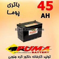 Delkor Puma 45 200x200 باتری CENE سین محصول دلکور کره