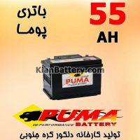 Delkor Puma 55 200x200 باتری CENE سین محصول دلکور کره