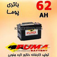 Delkor Puma 62 200x200 باتری CENE سین محصول دلکور کره