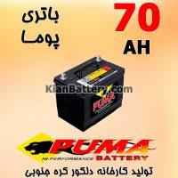 Delkor Puma 70 200x200 باتری CENE سین محصول دلکور کره