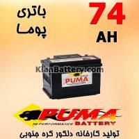 Delkor Puma 74 200x200 باتری CENE سین محصول دلکور کره