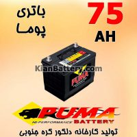Delkor Puma 75 200x200 باتری CENE سین محصول دلکور کره