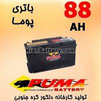 Delkor Puma 88 200x200 باتری CENE سین محصول دلکور کره