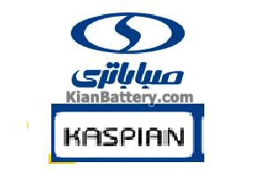 Kaspian 1 شرکت صبا باتری (توسعه منابع انرژی توان)