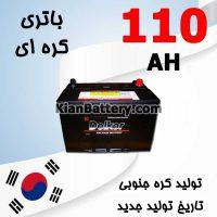 باتری 110 آمپر کره ای