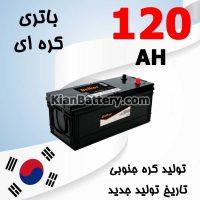 Korean Battery 120 200x200 باطری ماگما Magma محصول کره