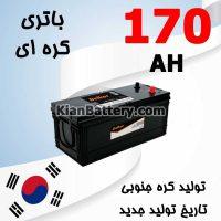 Korean Battery 170 200x200 باتری پریمکس محصول کارخانه اطلس بی ایکس کره