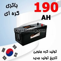 Korean Battery 190 200x200 باطری ماگما Magma محصول کره