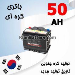 باتری 50 آمپر کره ای