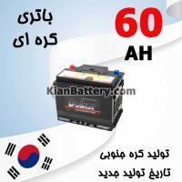 Korean Battery 60 200x200 باتری پریمکس محصول کارخانه اطلس بی ایکس کره