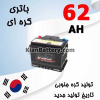 Korean Battery 62 200x200 باطری ماگما Magma محصول کره