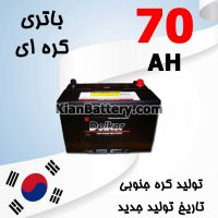 Korean Battery 70 200x200 باطری ماگما Magma محصول کره