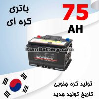 Korean Battery 75 200x200 باتری پریمکس محصول کارخانه اطلس بی ایکس کره