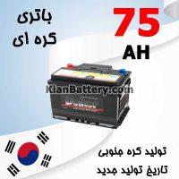 Korean Battery 75 200x200 باطری ماگما Magma محصول کره
