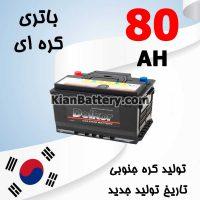 Korean Battery 80 200x200 باتری پریمکس محصول کارخانه اطلس بی ایکس کره