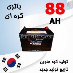 باتری 88 آمپر کره ای