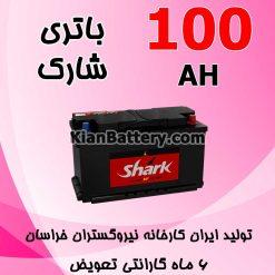 باتری 100 آمپر شارک