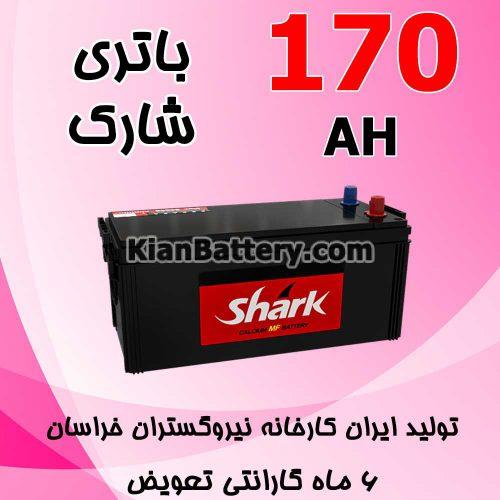 باتری 170 آمپر شارک