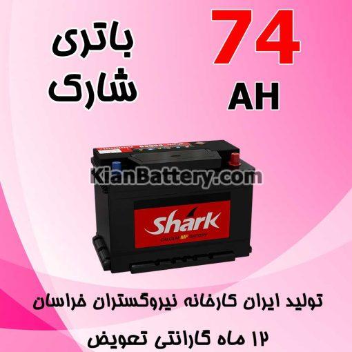 باتری 74 آمپر شارک