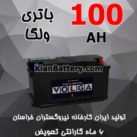 باتری 100 آمپر ولگا