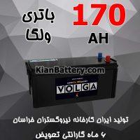 باتری 170 آمپر ولگا