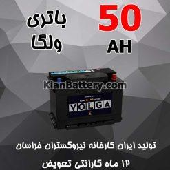 باتری 50 آمپر ولگا