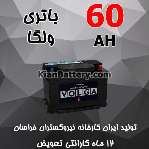 باتری 60 آمپر ولگا