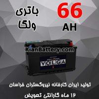 باتری 66 آمپر ولگا