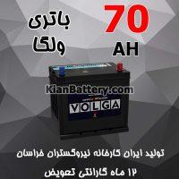 باتری 70 آمپر ولگا
