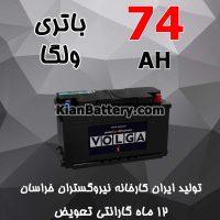 باتری 74 آمپر ولگا