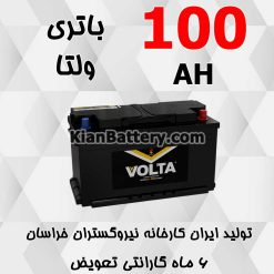 باتری 100 آمپر ولتا