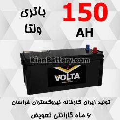 باتری 150 آمپر ولتا