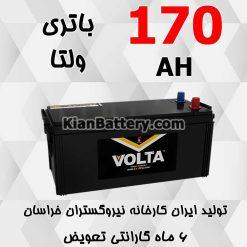 باتری 170 آمپر ولتا