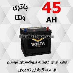 باتری 45 آمپر ولتا