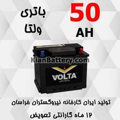 باتری 50 آمپر ولتا