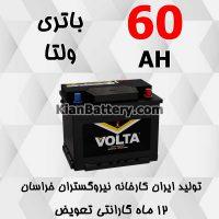 باتری 60 آمپر ولتا