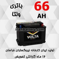 باتری 66 آمپر ولتا