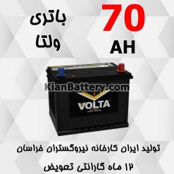 باتری 70 آمپر ولتا
