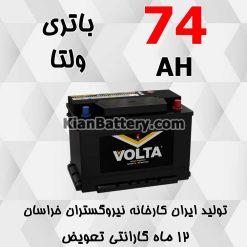 باتری 74 آمپر ولتا