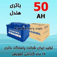 Pasargad Handel 50 200x200 شرکت پاسارگاد صنعت باطری