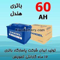 Pasargad Handel 60 200x200 شرکت پاسارگاد صنعت باطری