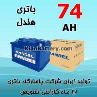 Pasargad Handel 74 200x200 شرکت پاسارگاد صنعت باطری
