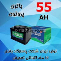 Pasargad Proton 55 200x200 شرکت پاسارگاد صنعت باطری