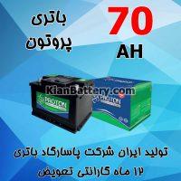 Pasargad Proton 70 200x200 شرکت پاسارگاد صنعت باطری