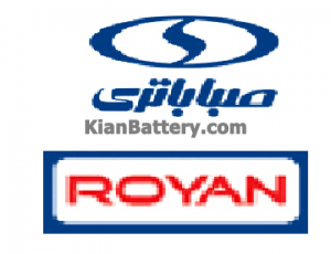 Royan 300x230 شرکت صبا باتری (توسعه منابع انرژی توان)