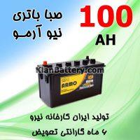 باتری 100 آمپر صبا اسیدی نیو آرمو