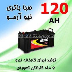 باتری 120 آمپر صبا اسیدی نیو آرمو