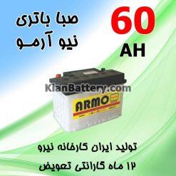 باتری 60 آمپر صبا اسیدی نیو آرمو