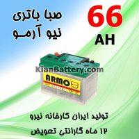 باتری 66 آمپر صبا اسیدی نیو آرمو