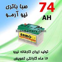 Saba New Armo 74 200x200 باتری آرمو و نیو آرمو صبا باتری